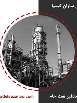 برج تقطیر نفت خام و مواد نفتی