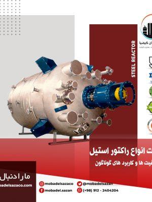 راکتور تقطیر استیل مواد نفتی و میعانات گازی