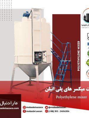 میکسر پلی اتیلن - ساخت و فروش میکسر پلی اتیلن